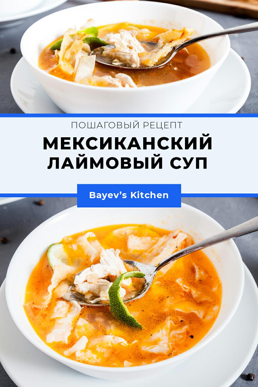 Что вы думаете на счет лаймового супа?В его составе присутствуют не только лаймы, их здесь совсем не много, но благодаря своему специфическому аромату даже небольшого количества достаточно, чтобынаполнить суп летней свежестью.