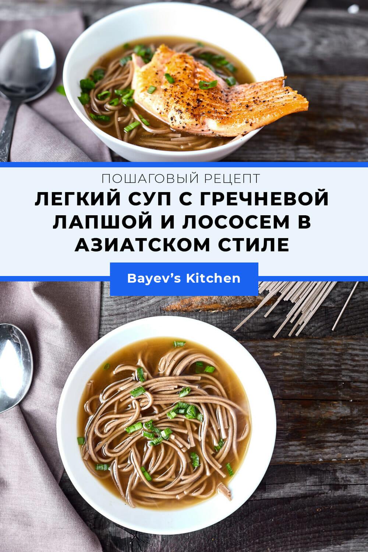 Основной плюс этого супа — отсутствие в его составе экзотических ингредиентов. Гречневая лапша — единственный пункт списка продуктов, с поиском которого у кого-то могут возникнуть трудности. Если вы вдруг оказались этим «кем-то», разрешаю вам в исключительном порядке заменить ее на рисовую или пшеничную китайскую лапшу.