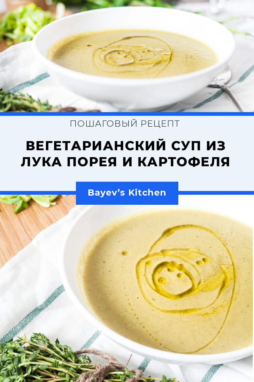 Вегетерианский суп из Лука порея и картофеля. Многие из вас знакомы склассическим французским рецептом лукового супа, тем, который традиционноподается с гренками и сыром. Сладковатый, насыщенный вкус, который никак не ассоциируется с луком. Карамелизация преображает вкус лука совершенно немыслимым образом, делая его совершенно не похожим на тот скучный овощ который все знают. В этом рецепте речь пойдет тоже о луковом супе, только о другом. Мы приготовим суп из лука порея и картофеля. Рецепт сильноотличается от французского лукового супа,это совсем другое блюдо, но между ними есть пара сходств.Во-первых основной обоих блюд выступает, разный, но лук.Во-вторых, лук, в процессе приготовления, очень сильно меняется во вкусе, резкость и горечь заменяется сладостью и сливочным привкусом.