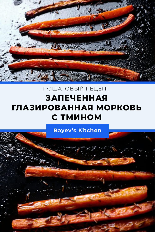Приготовленная по этому рецепту морковь — отличная находка для привередливых едоков вроде меня. Она нежная и сладкая, хорошо пропеченная снаружи и мягкая внутри. Эту морковь можно поставить на праздничный стол в качестве закуски, а можете и приготовить для себя любимого, как дополнение к овощным и мясным блюдам.