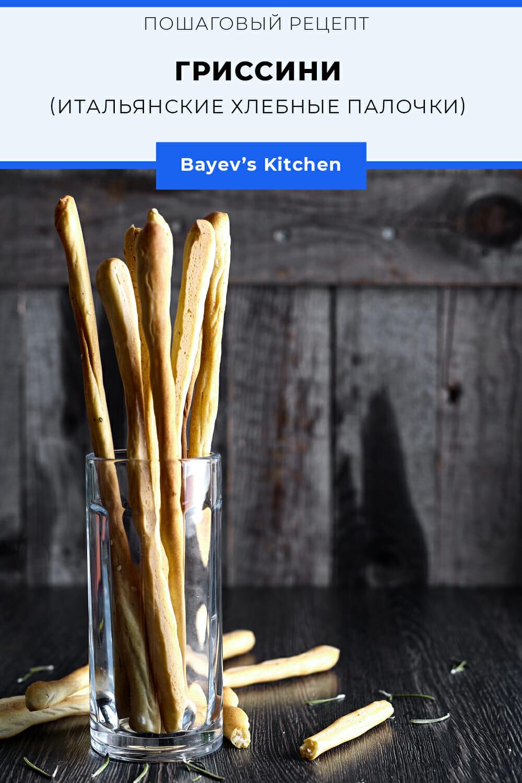 Хрустящие хлебные палочки могут стать вашим фаворитом среди закусок. Готовить их просто и каждый раз можно вносить в рецепт разнообразие и получать новые вкусы.