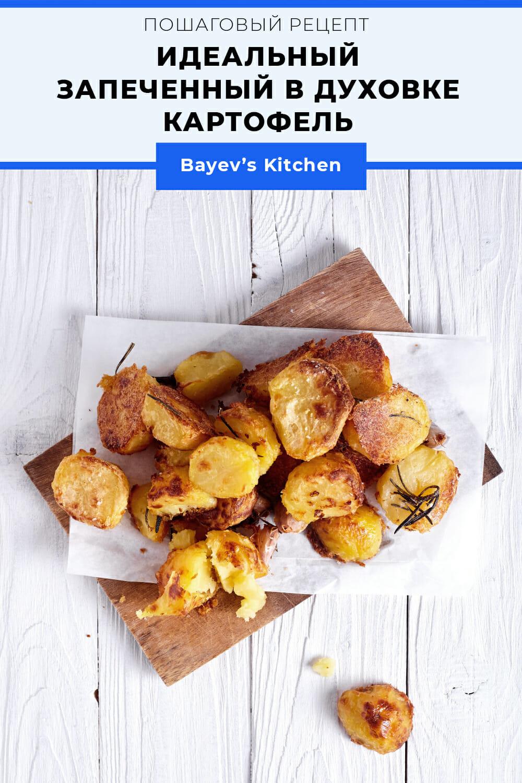 Никто не поспорит с утверждением, что картошка — один из самых часто употребляемых овощей. Она дешевая, проста и разнообразна в приготовлении, и благодаря своему достаточно нейтральному вкусу сочетается с огромным количеством продуктов.  Картошку можно готовить всеми известными способами: варить, жарить, запекать и тушить. Более того, в каждом из способов присутствуют свои тонкости, которые позволяют разнообразить конечное блюдо. Взять например варку: можно отварить картофель в мундирах и подать целиком, а можно предварительно почистить и затем растолочь, добавив молока — получить пюре.  Но я бы хотел остановиться на печеной картошке, а точнее на том, как приготовить идеальную запеченную картошку.