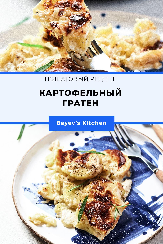 Картофельный Гратен — Пошаговый Рецепт