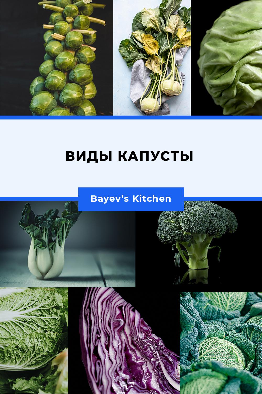 Виды капусты