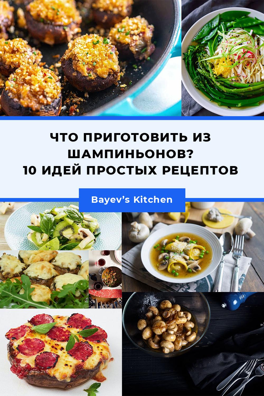 Что приготовить из шампиньонов- 10 идей простых рецептов
