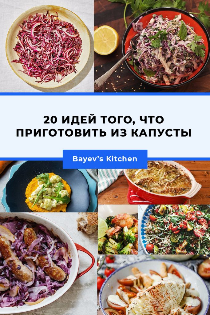 20 идей того, что приготовить из капусты