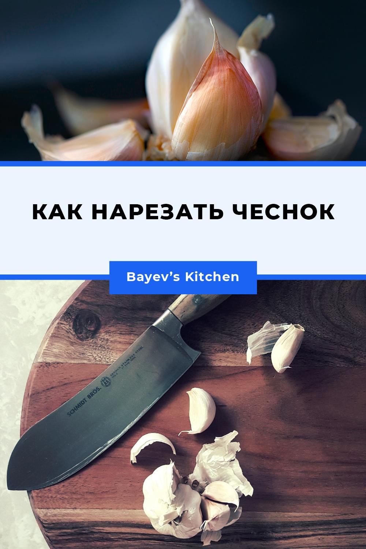Как нарезать чеснок