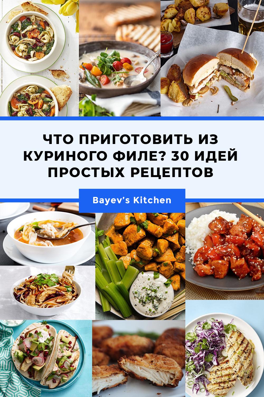 Что приготовить из куриного филе? 30 идей простых рецептов