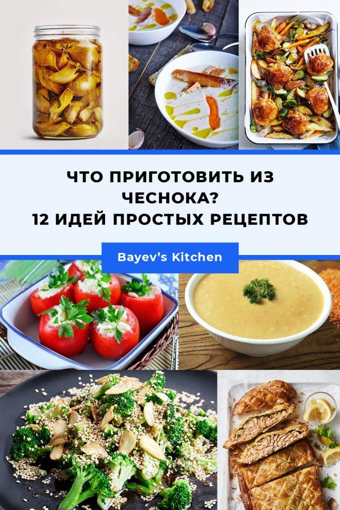Что приготовить из чеснока - 12 идей простых рецептов