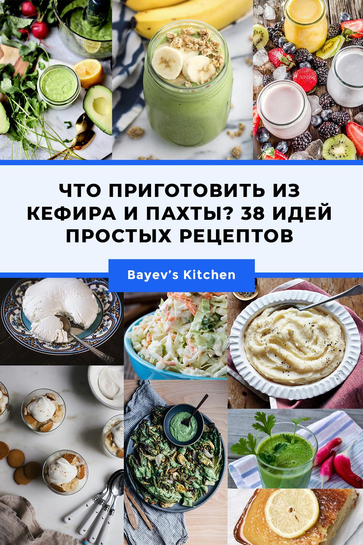 Что приготовить из кефира и пахты? 38 идей простых рецептов